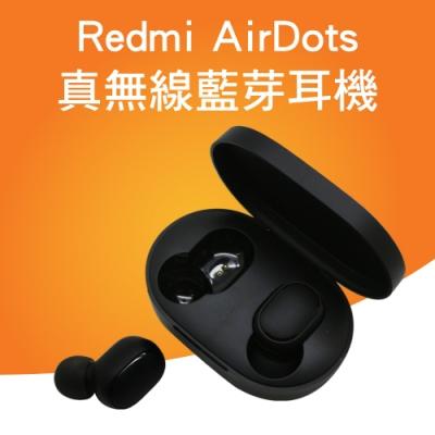 Redmi AirDots 真無線藍牙耳機