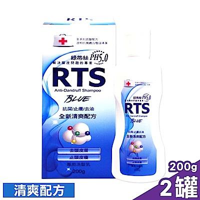 RTS綠蒂絲 去頭皮屑洗髮乳(清爽配方) 200g/罐 x2