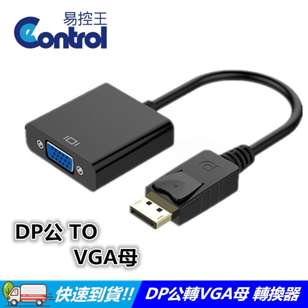 【易控王】DP公 轉 VGA母 轉接線/轉換線DP TO VGA(40-717-01)