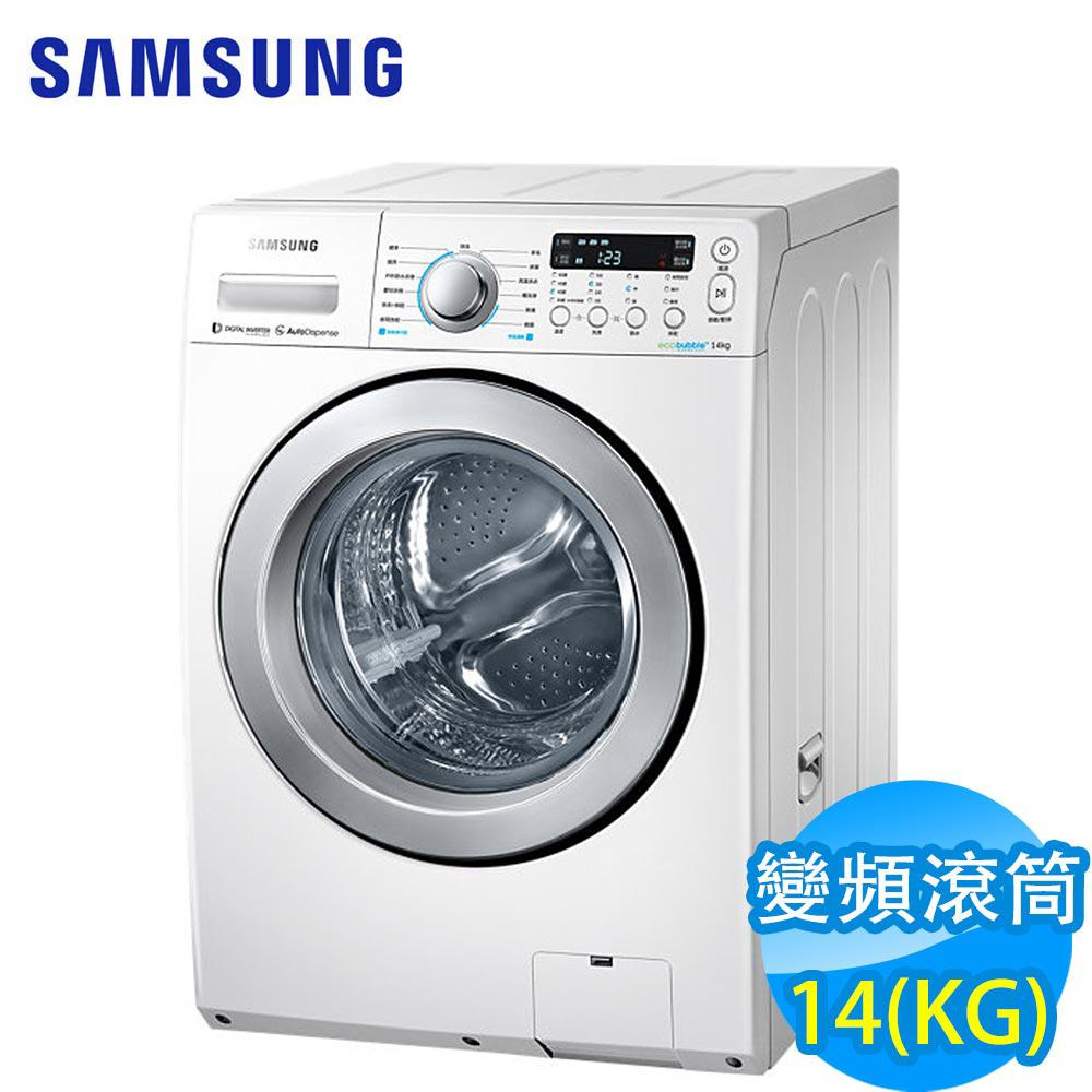 SAMSUNG三星 14KG 變頻滾筒洗脫洗衣機 WD14F5K5ASW/TW
