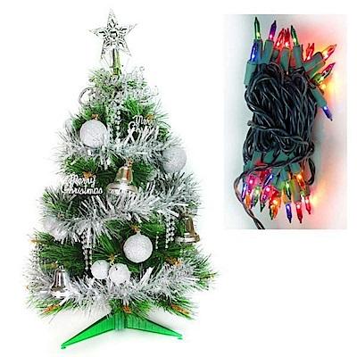 摩達客 2尺(60cm)特級綠色松針葉聖誕樹(銀色系飾品組)+50燈彩色鎢絲樹燈串