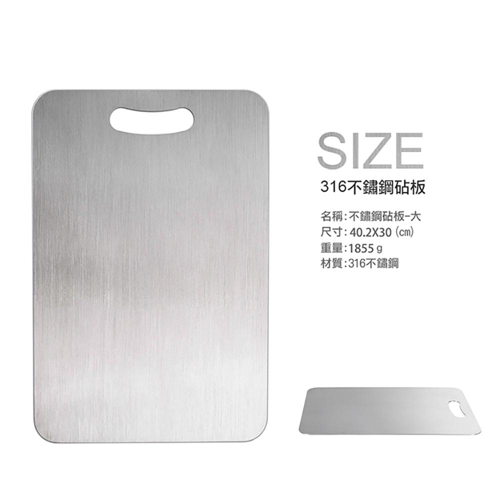 【佳工坊】316不鏽鋼砧板-40*30CM
