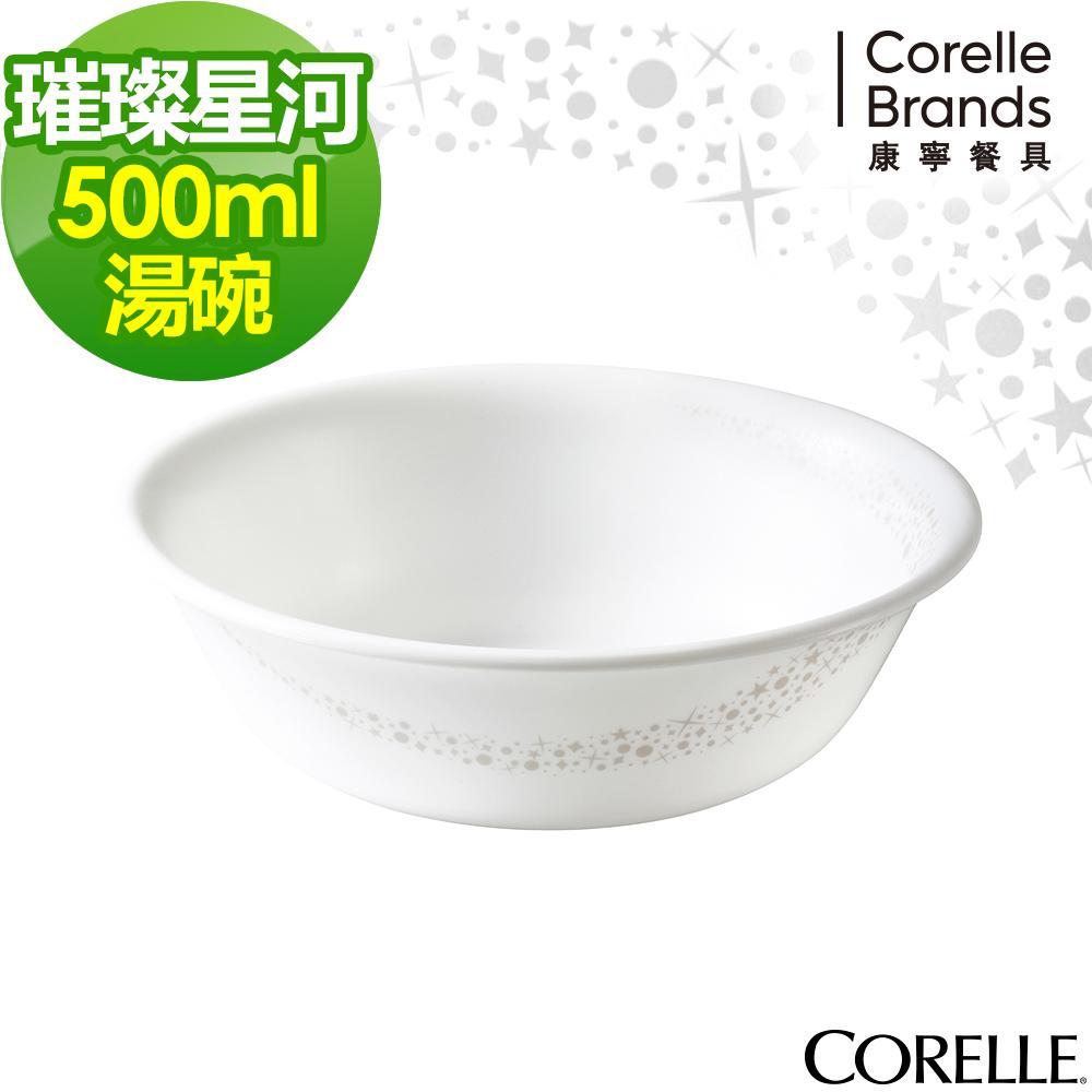 CORELLE康寧 璀璨星河500ml湯碗