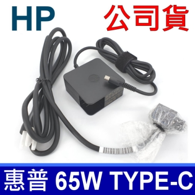 公司貨 HP 65W TYPE-C USB-C 原廠 變壓器 充電器 TPN-CA02 TPN-LA06 TPN-LA07 TPN-DA04  Spectre X360 Conve 13-W010TU