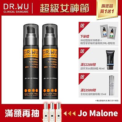 (買一送一) DR.WU男士高效保濕修復乳50ML