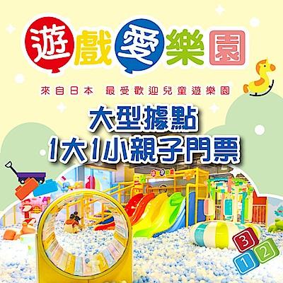 遊戲愛樂園yukids Island大型店-1大1小親子門票(4張)