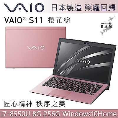 VAIO S11-櫻花粉 日本製造 匠心精神(i7-8550U/8G/256G/HOME)