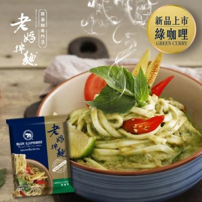 老媽拌麵 藍象系列 泰式綠咖哩 (150g/包)