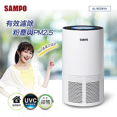 SAMPO聲寶 UV紫外線6坪高效空氣清淨機 AL-BC08VH