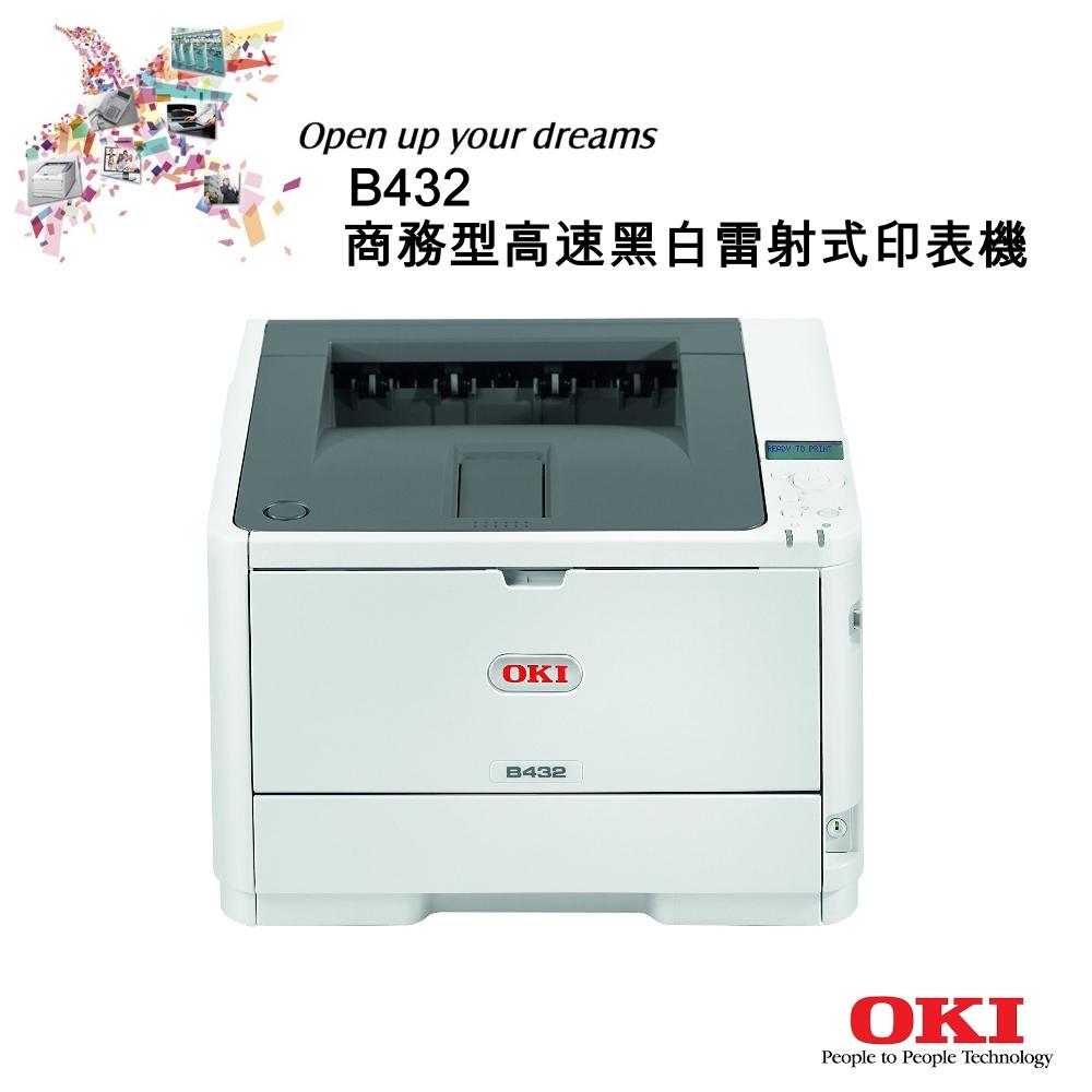 OKI B432_LED A4黑白雷射印表機