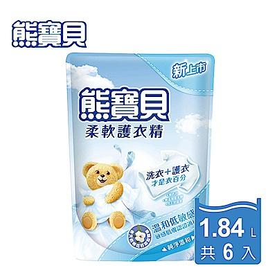 熊寶貝 柔軟護衣精補充包1.84Lx6入/箱_純淨溫和