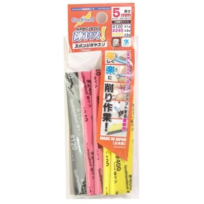 日本GodHand神之手低番數5mm海綿砂紙5入綜合套組GH-KS5-A3A(120番/240番/400番)台灣公司貨