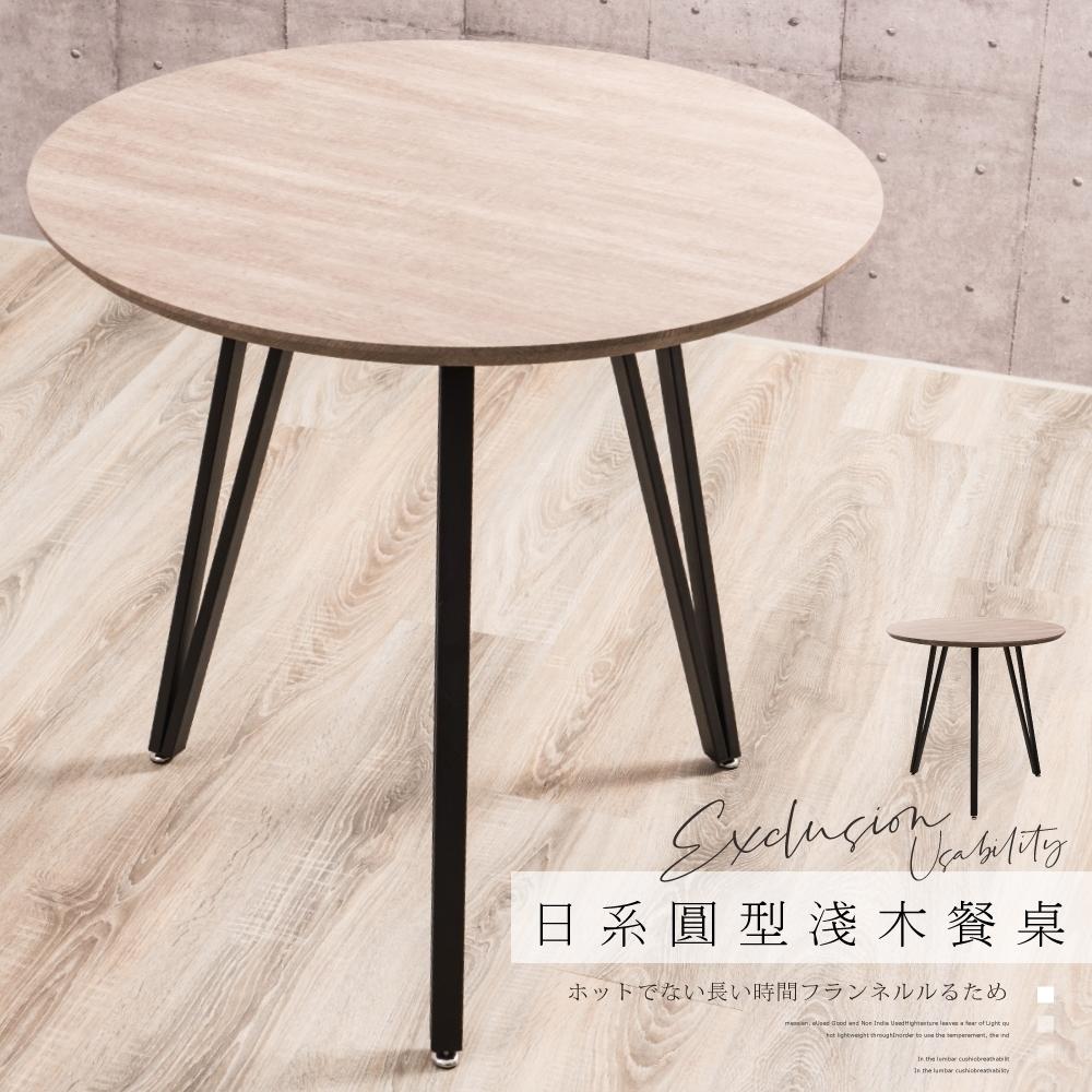 Abel-卡利亞80cm大圓桌餐桌/休閒桌-80x80x77cm