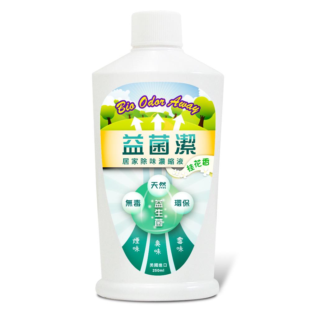 【即期品】益菌潔 居家清潔濃縮液(桂花香)-2019年10月-送居家清潔試用瓶