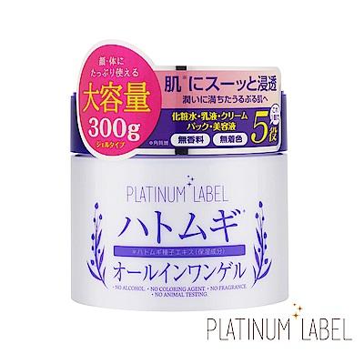 鉑潤肌 薏仁草本水凝霜(300g)