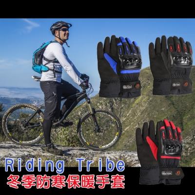 Riding Tribe 冬季防水保暖滑雪觸控手套 防摔手套