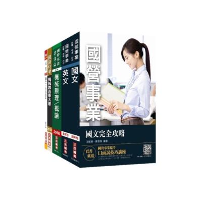 2019年中鋼碳素化學公司[員級機械]套書(S117E18-1)