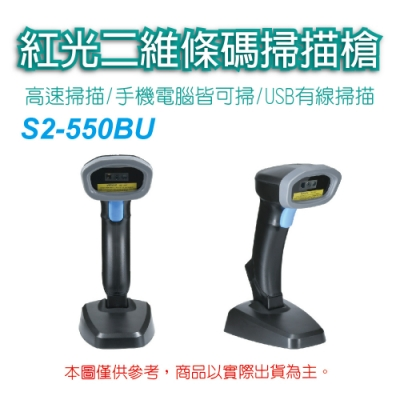 EZINK S2-550BU 有線 二維紅光條碼掃描槍(含支架)