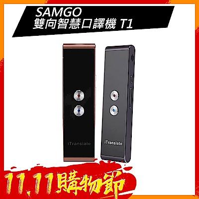 SAMGO-雙向智慧口譯機-T1