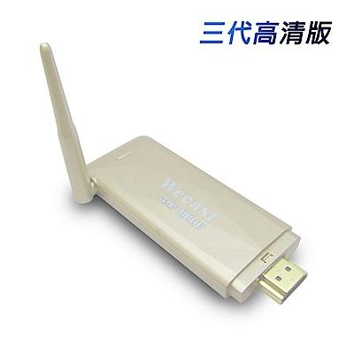 【三代金鑽款】高清1080P無線影音鏡像器(送3大好禮)