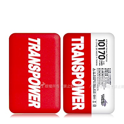TRANSPOWER QC3.0 PD雙向行動電源 SONY電芯10170mAh(復刻紅)