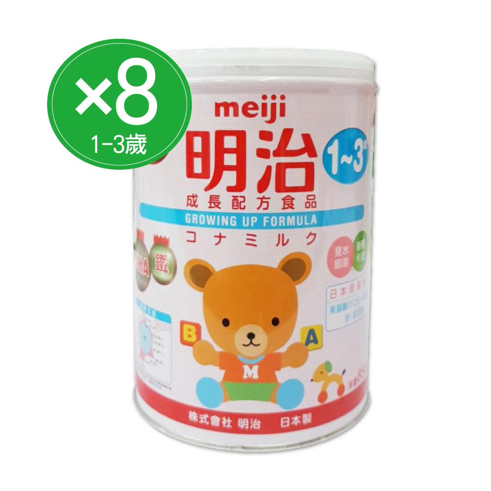 (8罐組)金選明治奶粉 1~3歲 850g x8