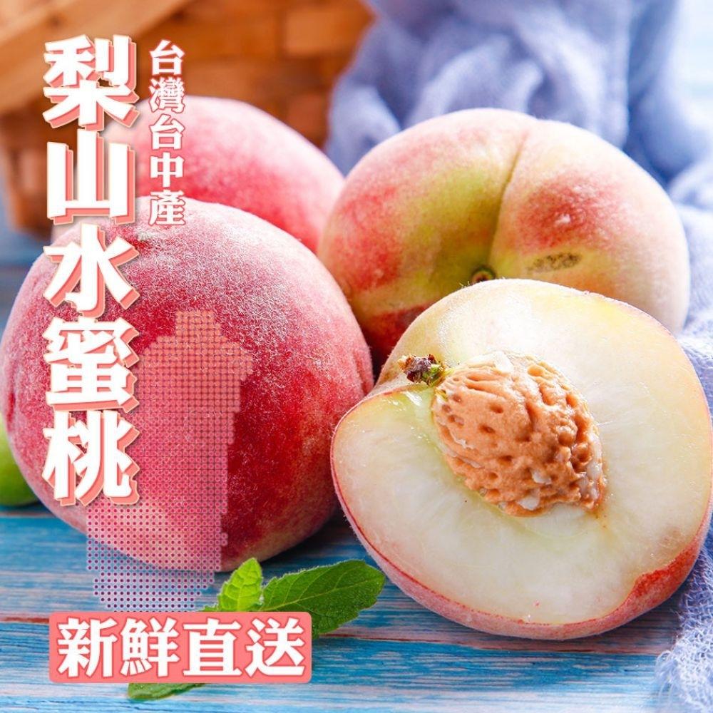 顧三頓-梨山水蜜桃x1箱(每箱6-8粒/2斤±10%_含盒重)