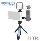 HTR 自拍直播組合2號 (不挑色) For Pocket 手機並用