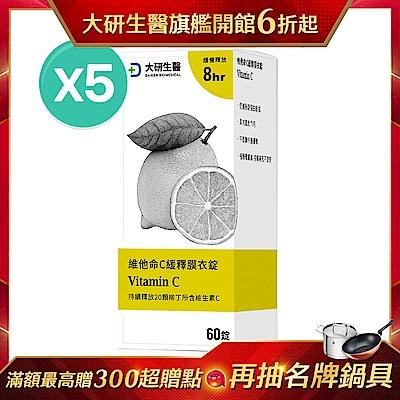 【大研生醫】維他命C緩釋膜衣錠(60錠)x5