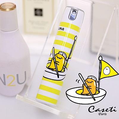 【蛋黃哥 X Caseti】懶得划船 蛋黃哥香水分裝瓶 旅行攜帶瓶 香水瓶 噴瓶 壓瓶 空