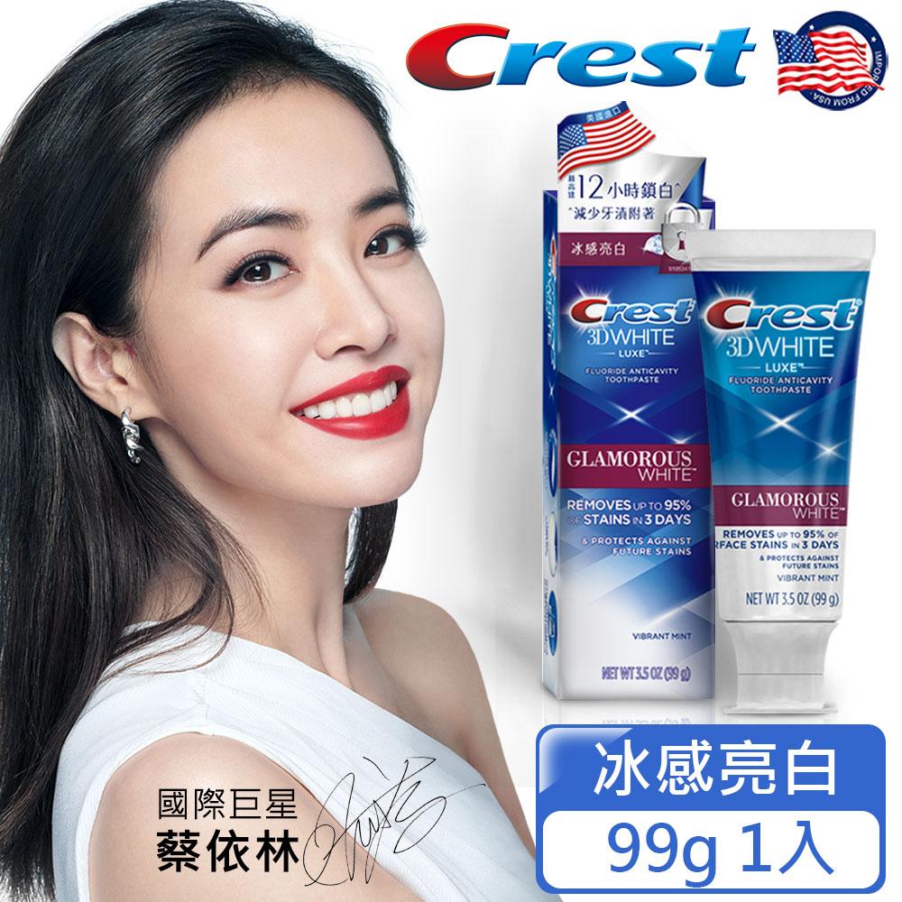 美國Crest 3DWhite長效鎖白牙膏99g(冰感亮白)
