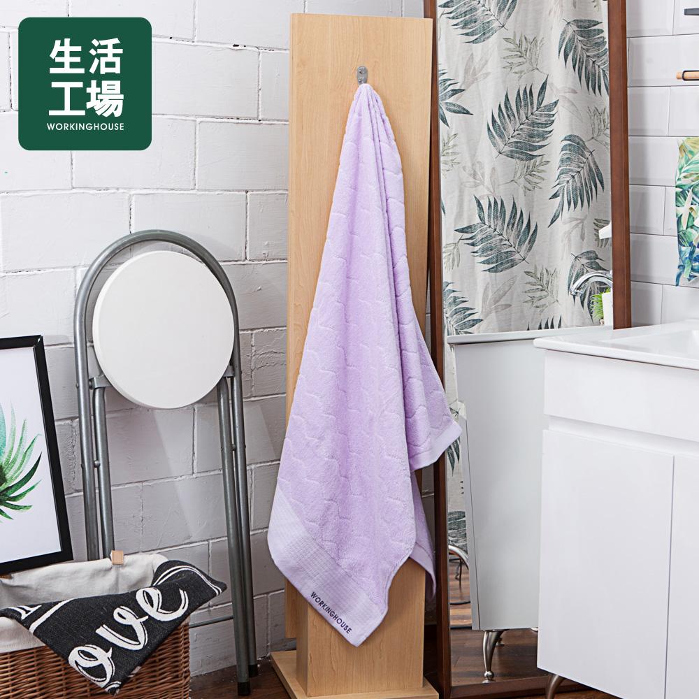 【週年慶↗全館8折起-生活工場】wave波紋浴巾-藤花紫