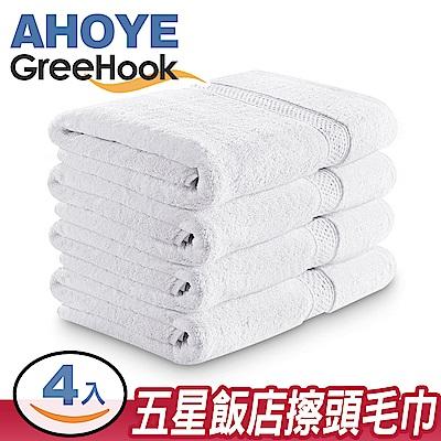 GreeHook 柔膚吸水厚棉浴巾 75*35cm- 純白 4入組