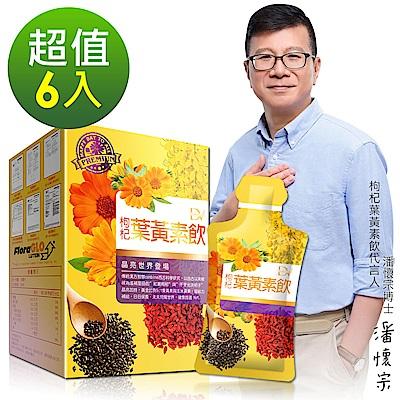 (折價券折$180送餐具組)潘懷宗推薦 枸杞葉黃素飲x6盒組