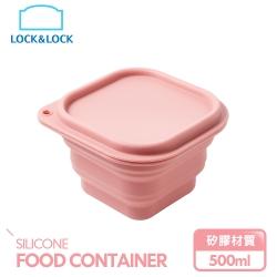 樂扣樂扣 矽膠粉彩摺疊保鮮盒500ml-粉