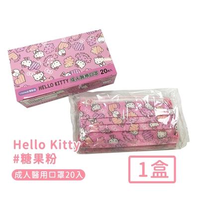 Hello kitty 台灣製成人款平面醫療口罩20入/盒(糖果粉)