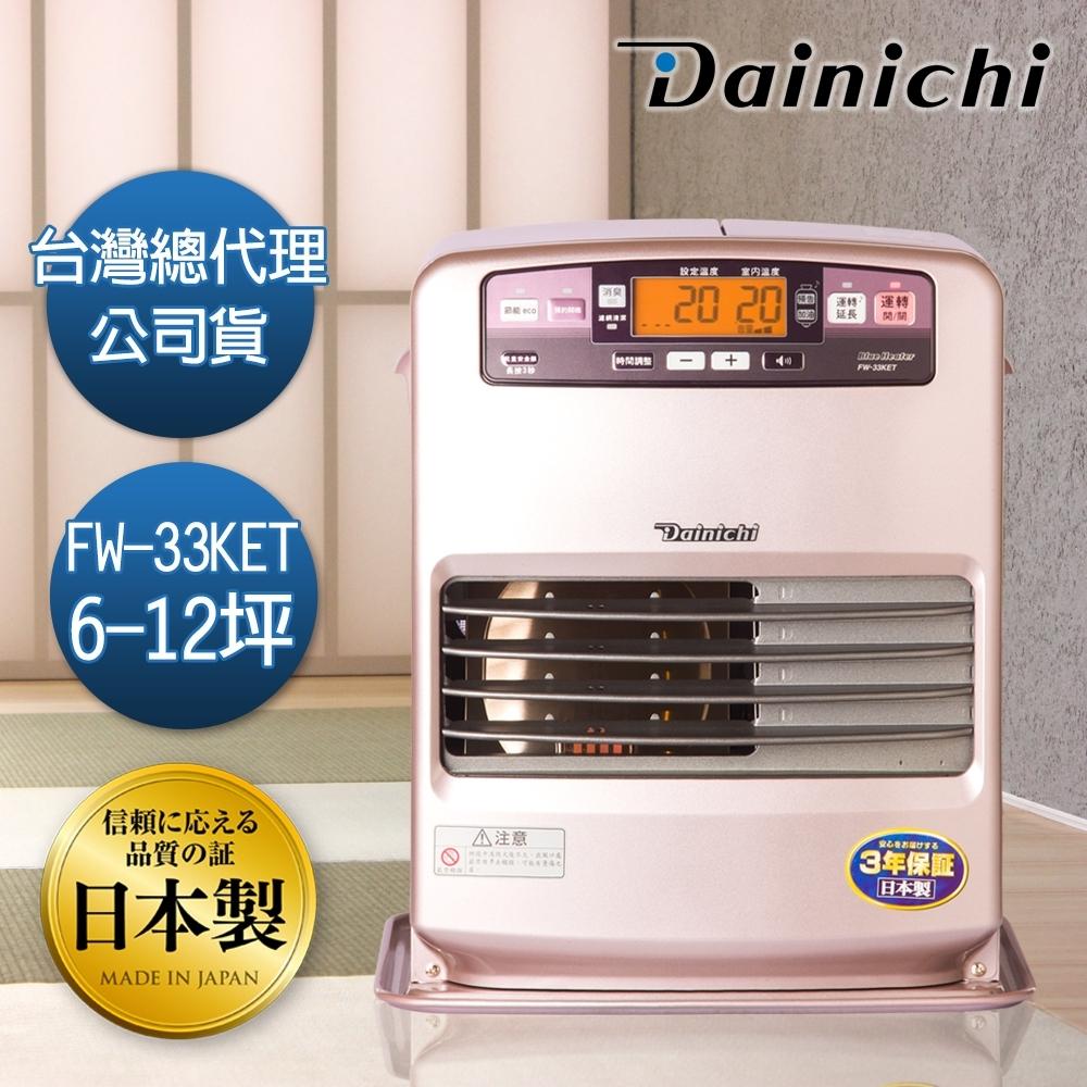 大日Dainichi 6-12坪 電子式煤油爐電暖器 FW-33KET 玫瑰金