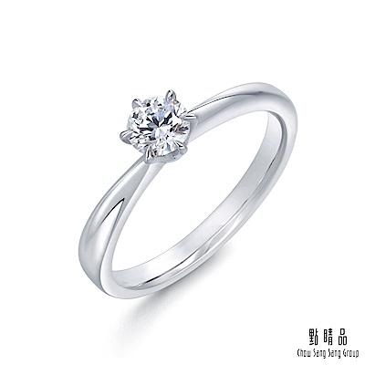 點睛品 Infini Love Diamond 典雅系列 0.3克拉鉑金鑽石戒指