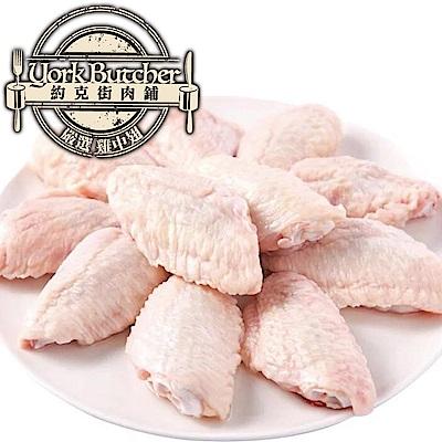 約克街肉鋪 台灣國產嚴選雞中翅3包(250G±10%/包)
