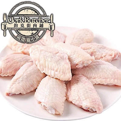 約克街肉鋪 台灣國產嚴選雞中翅12包(250G±10%/包)