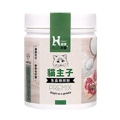 HyperrPLUS超躍生食+ 貓主子生食預拌粉 350克