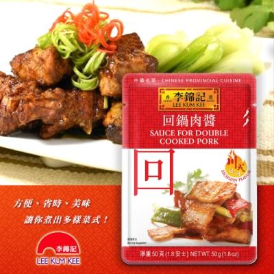 【李錦記】回鍋肉醬 50g x3包(川式風味/快速/方便/醬料包)