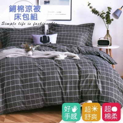 La Lune 台灣製超細雲絲絨鋪棉涼被床包組 單/雙/大 均一價