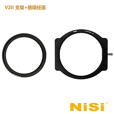 NiSi 耐司 100系统 V2-II 濾鏡支架 (附77mm接環) +任選轉環
