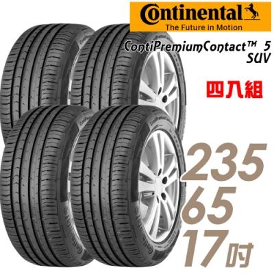 【馬牌】CPC5 SUV 高性能輪胎_四入組_235/65/17(CPC5SUV)