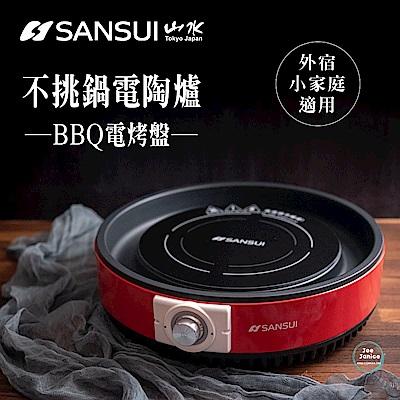 SANSUI 山水 BBQ烤盤 多功能不挑鍋電陶爐(SEC-H12)
