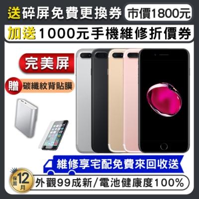 【福利品】Apple iPhone 7 Plus 256G 5.5吋 智慧型手機