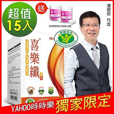 [時時樂限定]DV笛絲薇夢-潘懷宗推薦 喜樂纖膠囊15盒組(30顆/盒 x 15盒)