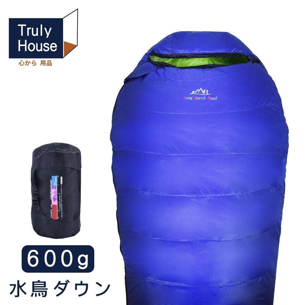 Truly House 頂級羽絨保暖睡袋600g 木乃伊睡袋 羽絨睡袋 登山 露營(兩色任選)