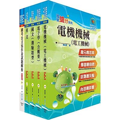 中鋼碳素化學員級(電機)套書(贈題庫網帳號、雲端課程)